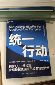 统一行动:跨界CEO穆拉利让福特起死回生的经典管理传奇