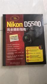 Nikon D5500完全摄影指南