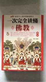 一次完全读懂佛教