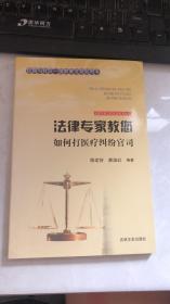 吉林文史出版社 法律专家为民说法系列丛书 法律专家教您如何打医疗纠纷官司