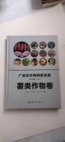 广西农作物种质资源·薯类作物卷