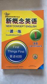 新概念英语一课一练1(英语初阶)