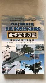 全球空中力量:欧洲·亚洲·大洋洲