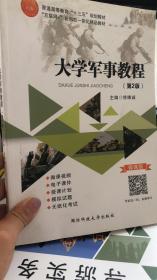 大学军事教程  第2版