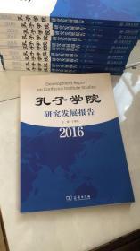 孔子学院研究发展报告(2016)