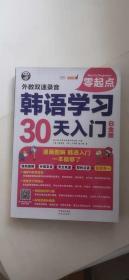 韩语学习零起点30天入门:漫画图解,韩语自学入门,一本就够了 白金版       2020年再印