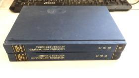 史记选(汉法对照 )一册 三册  两本合售