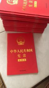中华人民共和国宪法 (2018年3月修订版 宣誓本 32开红皮烫金)  有库存