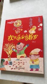 欢欢乐乐过春节/中国传统民俗节日绘本