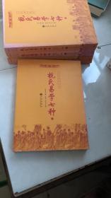 九州易学丛书-杭氏易学七种  上册