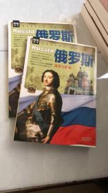 图说天下·世界历史系列:俄罗斯(全彩图本)