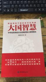大国智慧:中华优秀传统文化培育的核心思想理念