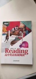 新东方高中英语拓展阅读:高一