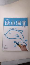 海润阳光·幼儿绘画课堂:画一画(2)