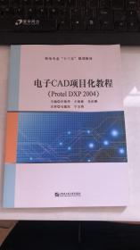 电子CAD项目化教程(Protel DXP 2004)  无笔记