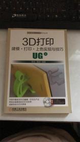 3D打印建模·打印·上色实现与技巧—UG篇