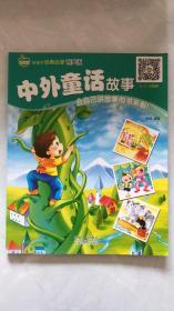 好孩子经典启蒙有声版-中外童话故事