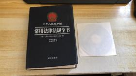 中华人民共和国常用法律法规全书  含光盘