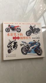 水彩笔下的100辆摩托车 技法与表现