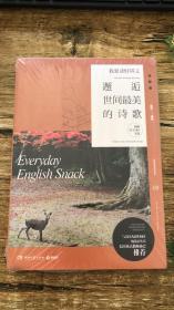 我爱读好英文:邂逅世间最美的诗歌