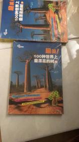 最美!100种世界上最漂亮的树. 下