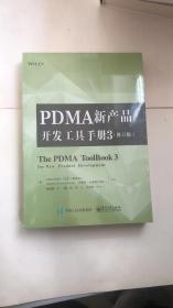 PDMA新产品开发工具手册3(修订版)  全新塑封