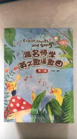 跟名师学英文歌谣歌曲第二辑(配MP3)(点读)