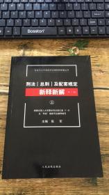 社会主义市场经济法律新释新解丛书:刑法(总则)及配套规定新释新解(第7版 上册)