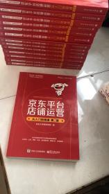 京东平台店铺运营从入门到精通(第2版) 无笔记 有库存