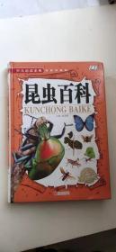 昆虫百科/少儿必读金典