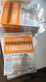 贺银成2018考研西医临床医学综合能力全真模拟试卷及精析