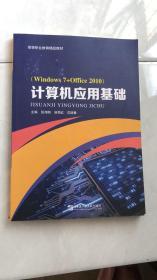 计算机应用基础(Windows7+Office 2010)