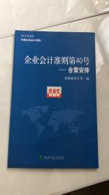 企业会计准则第40号——合营安排:2014年发布中国企业会计准则