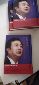 中国著名企业家与企业丛书:任正非与华为.