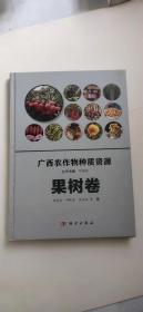 广西农作物种质资源·果树卷