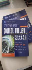 """现代大学英语·听力1/普通高等教育""""十一五""""国家级规划教材     2020年"""