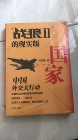 国家:战狼2的现实版   中国外交大行动