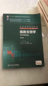 """细胞生物学(第3版 供8年制及7年制""""5+3""""一体化临床医学等专业用)"""