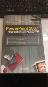 PowerPoint2007多媒体演示应用与技巧详解