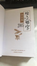 2005年咬文嚼字 合订本(精)