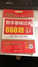 2020数学基础过关660题 数学二 习题册
