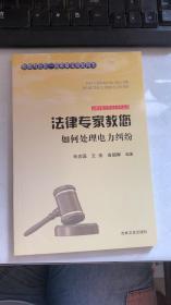 法律专家为民说法系列丛书:法律专家教您如何处理电力纠纷