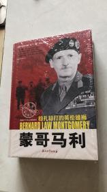 """和平万岁书系·""""二战""""风云人物·稳扎稳打的英伦雄狮:蒙哥马利"""
