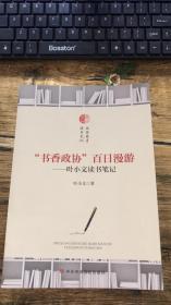 """""""书香政协""""百日漫游:叶小文读书笔记"""