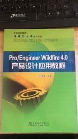 高等职业教育机械类专业规划教材:Pro/Engineer Wildfire 4.0产品设计应用教程