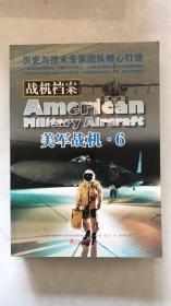 战机档案:美军战机(6)