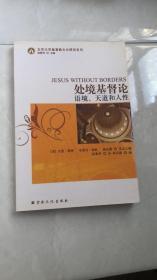处境基督论(语境、天道和人性)/北京大学基督教文化研究系列