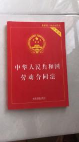 中华人民共和国劳动合同法实用版