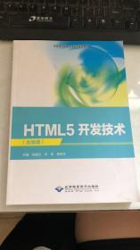 HTML 5开发技术  一版一印