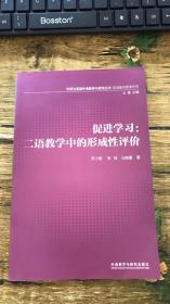 外研社基础外语教学与研究丛书·英语教师教育系列·促进学习:二语教学中的形成性评价